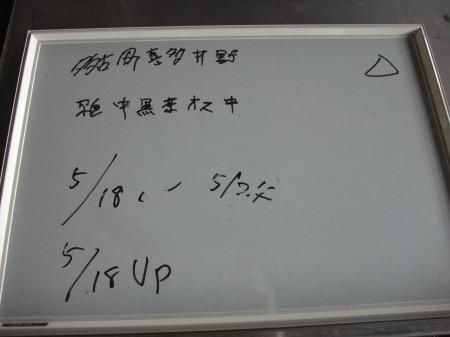 2012_0523_36.jpg
