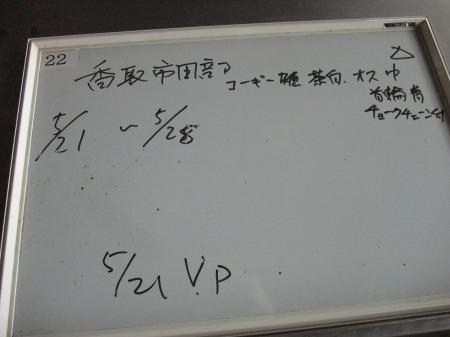2012_0523_38.jpg