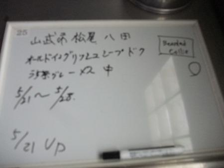 2012_0523_40.jpg