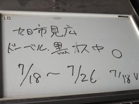2012_0725_33.jpg