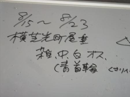 2012_0823_22.jpg