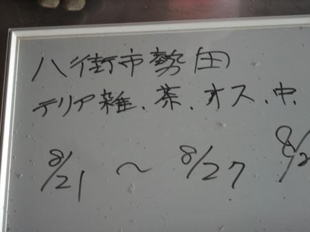 2012_0823_24.jpg