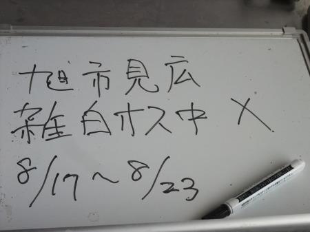 2012_0823_26.jpg