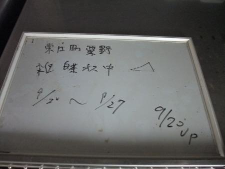 2012_0926_17.jpg