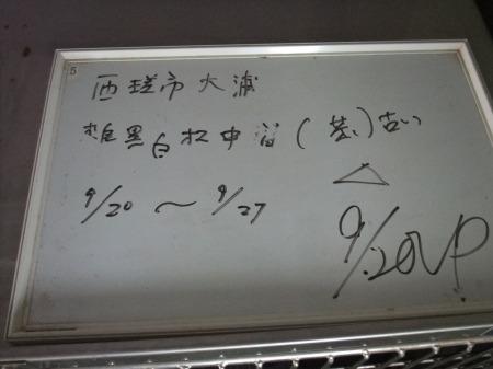 2012_0926_19.jpg