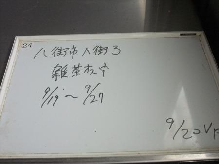 2012_0926_25.jpg