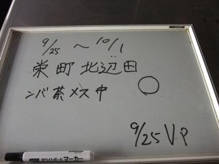 2012_0926_36.jpg