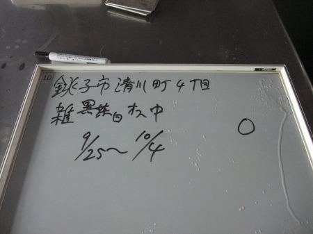 2012_0926_41.jpg