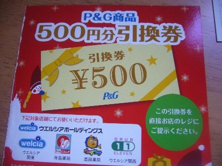 P1100748no2.jpg