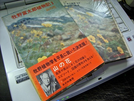 1-3富太郎博士の本