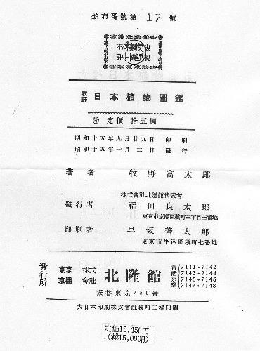 2-6牧野日本植物図鑑