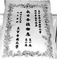 2-3日本植物志図篇のあとに・・