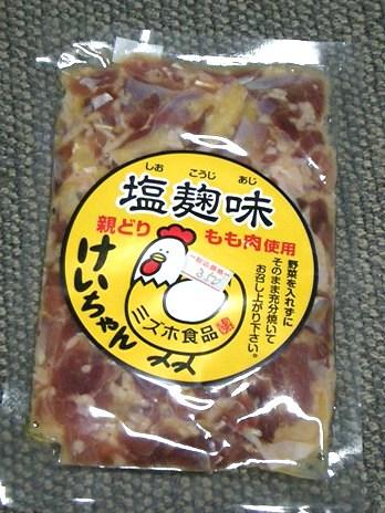 4-4塩麹ケーチャン
