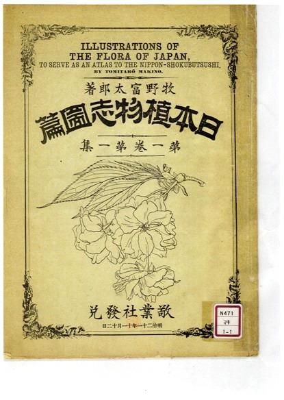 植物志 表紙