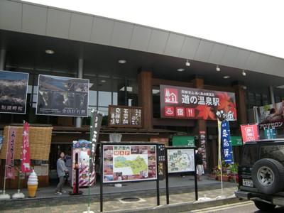 1-3道の駅