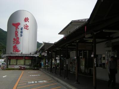 1-6下呂駅
