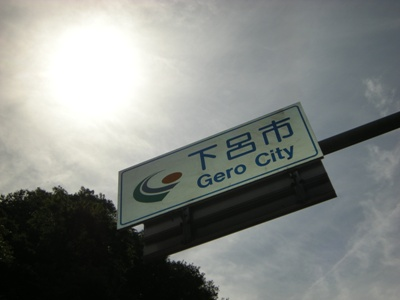 3-2下呂市の標識