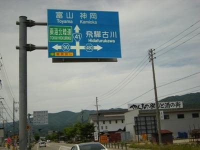 6-1古川