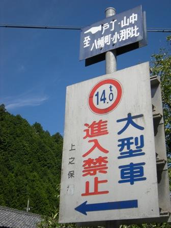 2-2林道口
