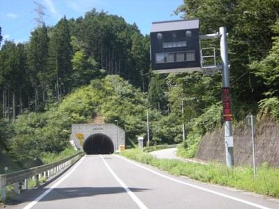 6-6トンネルやあ!