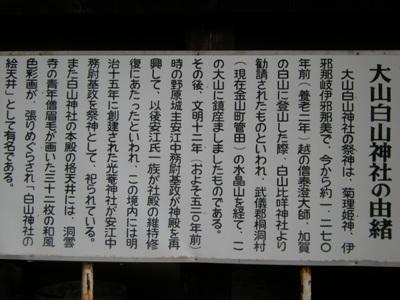 6-6由緒書き
