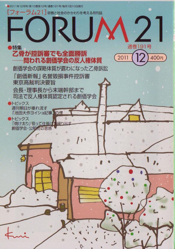 FORUM21 2011-12 創刊191号