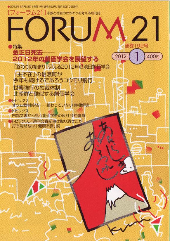 FORUM21 2012-1 創刊192号