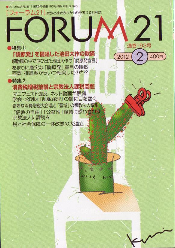 FORUM21 2012-2 創刊193号