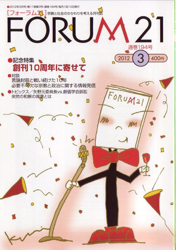 FORUM21 2012-3 創刊194号