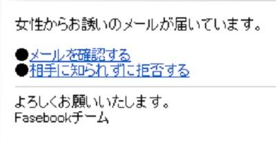 迷惑メール2
