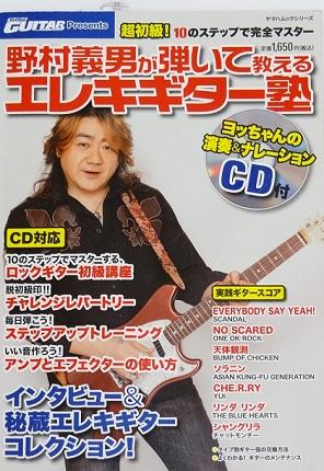 エレキギター塾