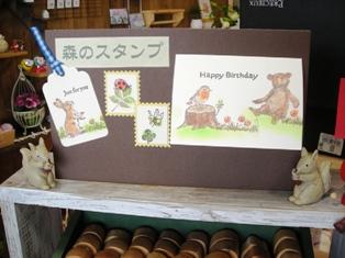 森のスタンプを使ってカード作り(^ ^)