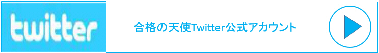 合格の天使 Twitter公式アカウント