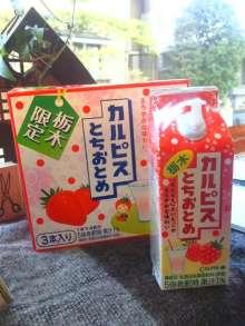 sowaka blog.-120203_154539_ed.jpg