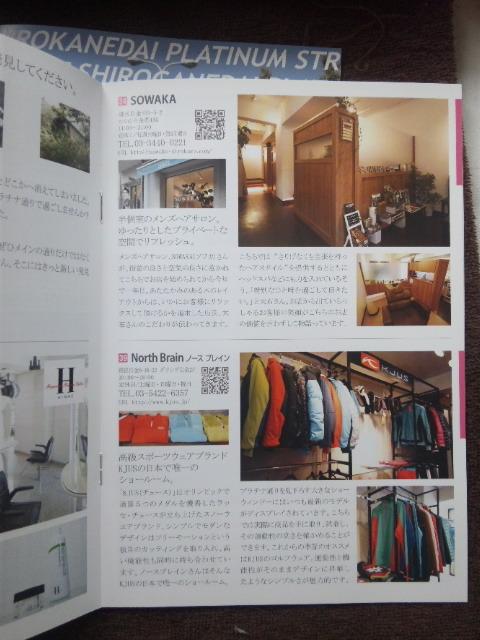 sowaka blog.-120530_122715.jpg