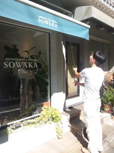 sowaka blog.-120827_143006.jpg
