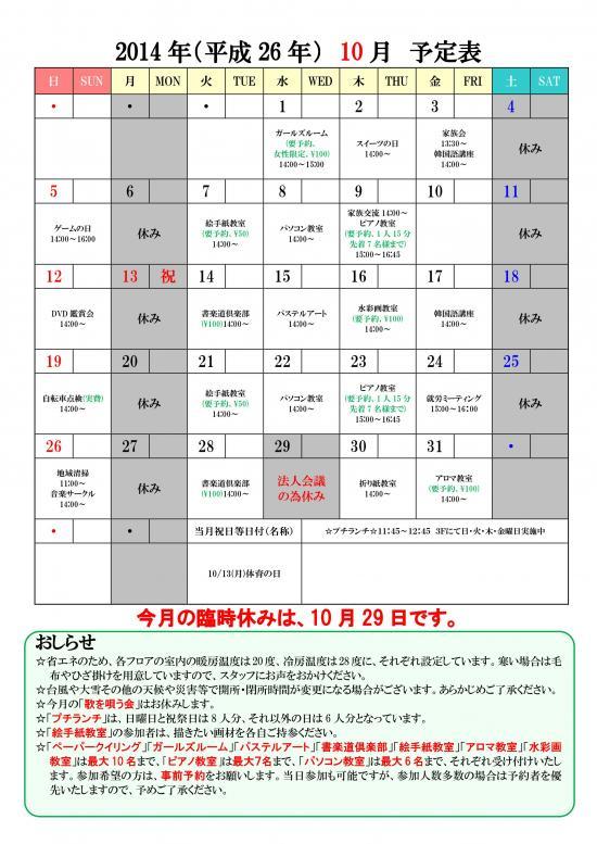 jpeg10譛井セソ繧願」柔convert_20141001155828