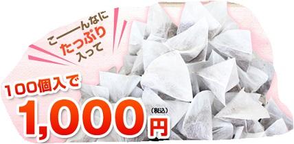 たっぷり入って70%OFF♪1000円