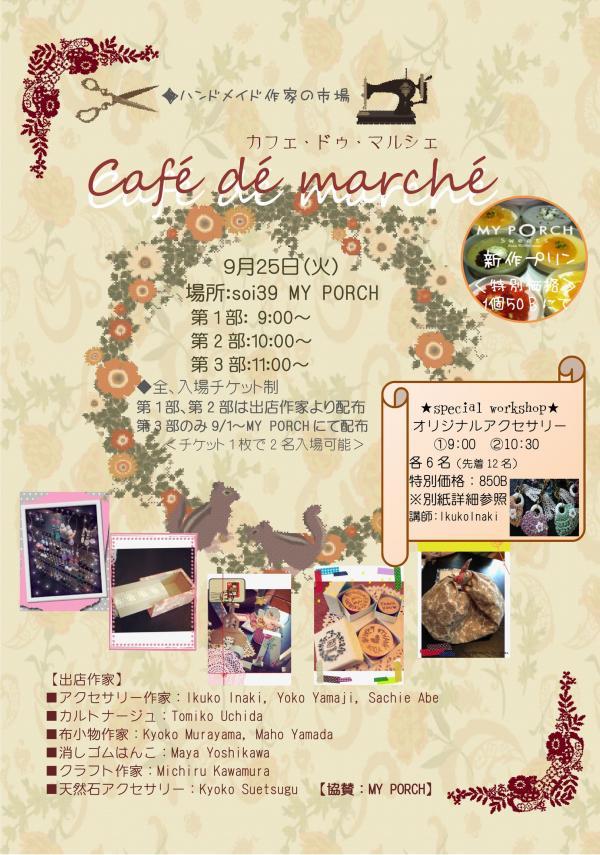 Cafe_+de+Marche+フライヤーFB_convert_20120911103252