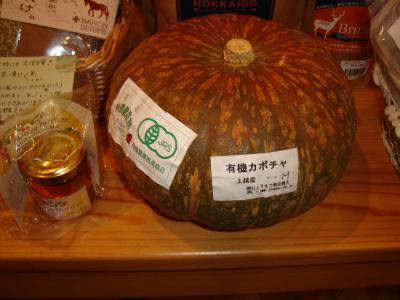 ゆうきかぼちゃの2