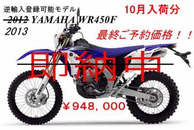 2013 WR450F