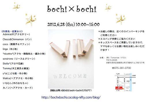bochi20126.jpg