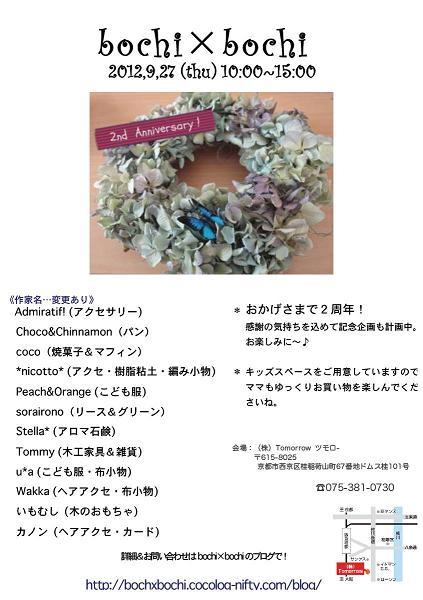 bochi20126_20120902005541.jpg