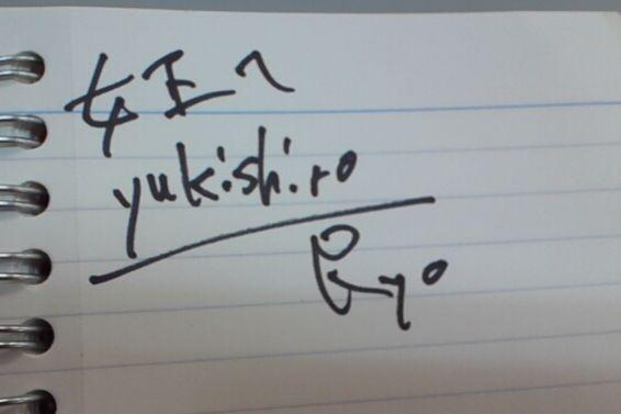yukishiro.jpg