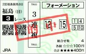 20120708福島3R