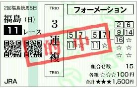 20120708福島11R
