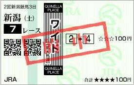 20120721新潟7R2