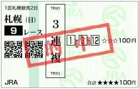 20120722札幌9R