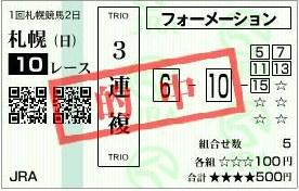 20120722札幌10R