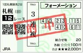 20120722札幌12R